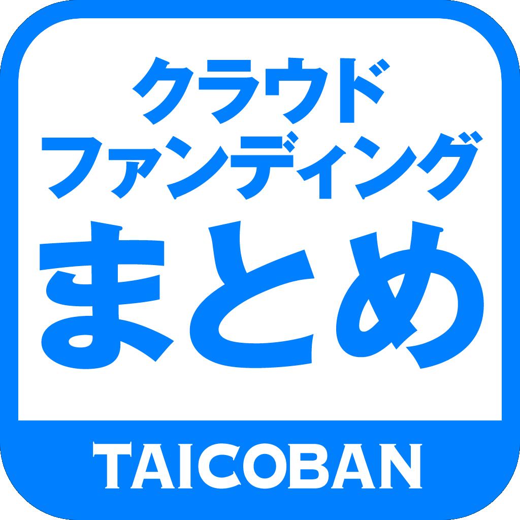 クラウドファンディングまとめ - taicoban